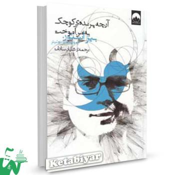 کتاب آن چه پرندهی کوچک به من آموخت تالیف بیزاستون ترجمه شایان سادات