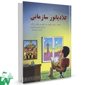 کتاب گلادیاتور سازمانی (تغییر در مدیریت تغییر) تالیف محمدرضا سعیدی
