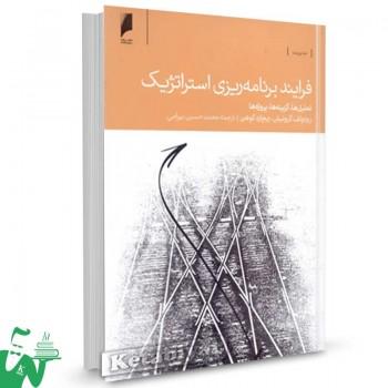 کتاب فرآیند برنامه ریزی استراتژیک (تحلیل ها گزینه ها پروژه ها) تالیف ریچارد کوهن ترجمه محمدحسین بیرامی