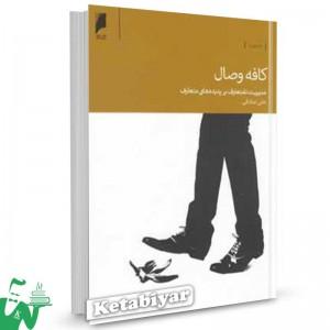کتاب کافه وصال (مدیریت نا متعارف بر پدیده های متعارف) تالیف علی صادقی