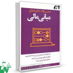 کتاب مبانی مالی (مدیر 20 دقیقه ای) ترجمه نرگس شفیعی