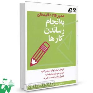 کتاب به انجام رساندن کارها (مدیر 20 دقیقه ای) ترجمه نرگس شفیعی