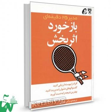 کتاب بازخورد اثربخش (مدیر 20 دقیقه ای) ترجمه نرگس شفیعی