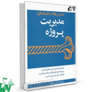 کتاب مدیریت پروژه (مدیر 20 دقیقهای) ترجمه نرگس شفیعی