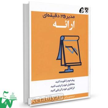کتاب ارائه (مدیر 20 دقیقه ای) ترجمه نرگس شفیعی