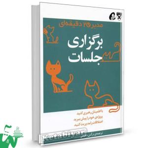 کتاب برگزاری جلسات (مدیر 20 دقیقه ای) ترجمه نرگس شفیعی