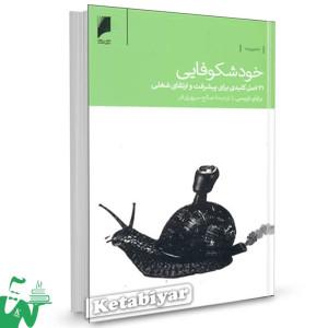 کتاب خودشکوفایی (21 اصل کلیدی برای پیشرفت و ارتقای شغلی) تالیف برایان تریسی ترجمه صالح سپهری فر