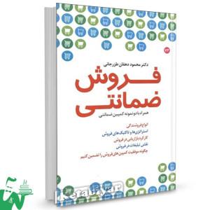 کتاب فروش ضمانتی (همراه با 2 نمونه کمپین فروش ضمانتی) تالیف محمود دهقان