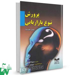 کتاب پرورش نبوغ بازاریابی تالیف پیتر فیسک ترجمه سینا قربانلو