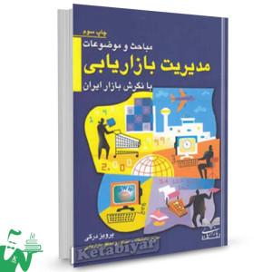 کتاب مباحث و موضوعات مدیریت بازاریابی (با نگرش بازار ایران) تالیف پرویز درگی