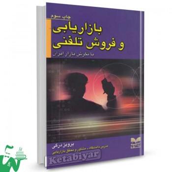 کتاب بازاریابی و فروش تلفنی (با نگرش بازار ایران) تالیف پرویز درگی