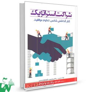 کتاب شراکت استراتژیک (کنار گذاشتن شانس,تداوم موفقیت) تالیف لوک باردین ترجمه احمد روستا