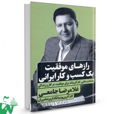 کتاب رازهای موفقیت یک کسب و کار ایرانی (یادداشتهای غلامرضا جامعی) تالیف غلامرضا جامعی