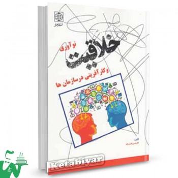 کتاب خلاقیت, نوآوری و کارآفرینی در سازمان ها تالیف حسن قاسمزاده