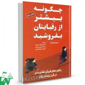 کتاب چگونه بیشتر از رقبایتان بفروشید تالیف رابین فیلدر ترجمه محمد احمدی