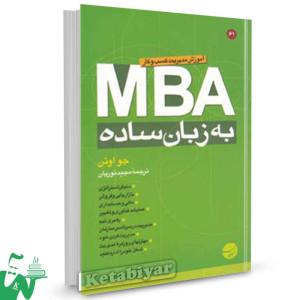 کتاب MBA به زبان ساده تالیف جو اوئن ترجمه مجید نوریان