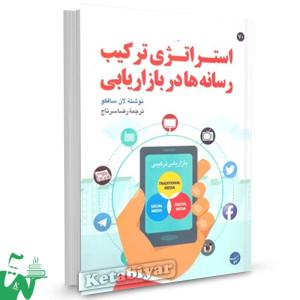 کتاب استراتژی ترکیب رسانهها در بازاریابی تالیف لان سافکو ترجمه رضا سرتاج