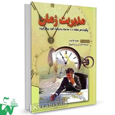 کتاب مدیریت زمان (چگونه هر هفته ۱۰ ساعت به وقت خود بیافزایید) تالیف دیوید لوئیس ترجمه کامران روح شهباز