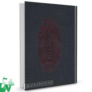 کتاب هنر رزم تالیف سون زو ترجمه حمیدرضا رفیعی