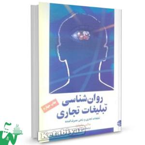 کتاب تبلیغات تجاری و ذهن مصرف کننده (روانشناسی تبلیغات تجاری) تالیف ماکس ساترلند ترجمه سینا قربانلو