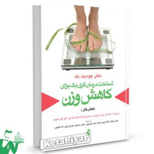 کتاب شناخت درمانگری بک برای کاهش وزن (کتاب کار) تالیف جودیت اس بک ترجمه مژگان آگاه هریس
