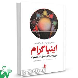 کتاب اینیاگرام دریچه ای به سوی فراشخصیت تالیف دان ریچارد ریسو ترجمه وجیه الله گلنواز