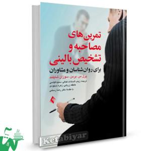 کتاب تمرین های مصاحبه و تشخیص بالینی تالیف پرل س. برمن ترجمه زینب السادات کمالی
