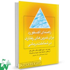 کتاب راهنمای آکسفورد برای تمرین های رفتاری در شناخت درمانی تالیف جیمز بنت لوی ترجمه مرضیه اکرامی