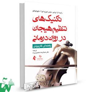 کتاب تکنینک های تنظیم هیجان در روان درمانی تالیف رابرت لیهی ترجمه عبدالرضا منصوری راد