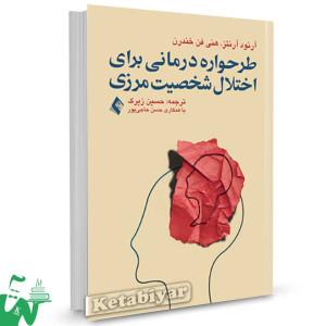 کتاب طرحواره درمانی برای اختلال شخصیت مرزی تالیف آرنود آرنتز ترجمه حسین زیرک
