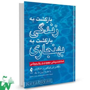 کتاب بازگشت به زندگی بازگشت به بهنجاری تالیف داگلاس تورکینگتون ترجمه محمد مرادی سروش