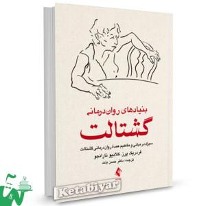 کتاب بنیاد های روان درمانی گشتالت تالیف فردریک پرز ترجمه حسن بلند
