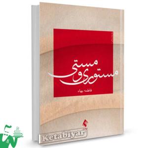 کتاب مستوری و مستی تالیف فاطمه بهاء