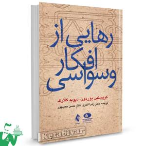 کتاب رهایی از افکار وسواسی تالیف کریستین پوردون ترجمه زهرا اندوز