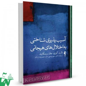 کتاب آسیب پذیری شناختی به اختلال های هیجانی تالیف لارن آلوی ترجمه رحیم یوسفی