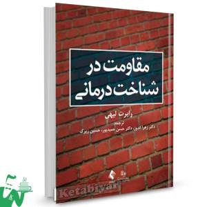 کتاب مقاومت در شناخت درمانی تالیف رابرت لیهی ترجمه حسن حمیدپور