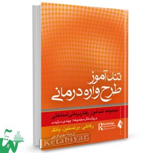 کتاب تندآموز طرحواره درمانی تالیف رفائلی ترجمه مهدی فرجی