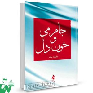 کتاب جام می و خون دل تالیف فاطمه بهاء