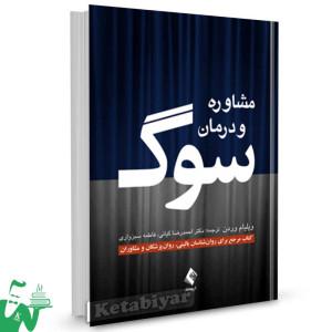 کتاب مشاوره و درمان سوگ تالیف ویلیام وردن ترجمه احمدرضا کیانی