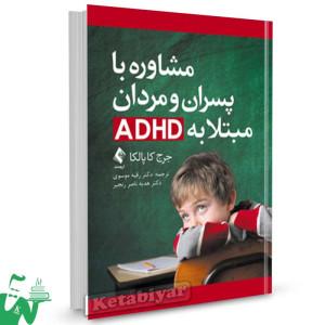 کتاب مشاوره با پسران و مردان مبتلا به ADHD تالیف جرج کاپالکا ترجمه رقیه موسوی