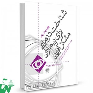 کتاب شناخت درمانی برای بیماران مشکل آفرین تالیف جودیت بک ترجمه حسن حمیدپور