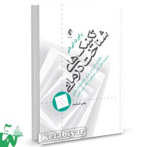 کتاب تکنیک های شناخت درمانی تالیف رابرت لیهی ترجمه حسن حمیدپور