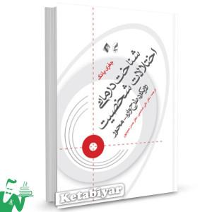 کتاب شناخت درمانی اختلالات شخصیت تالیف جفری یانگ ترجمه علی صاحبی