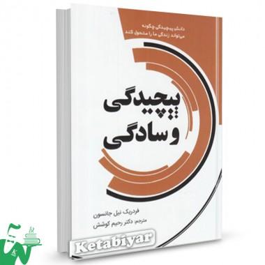 کتاب پیچیدگی و سادگی تالیف فردریک نیل جانسون ترجمه دکتر رحیم کوشش