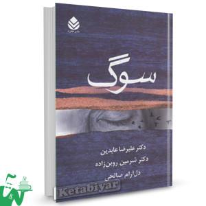 کتاب سوگ (پنج داستان واقعی) تالیف علیرضا عابدین