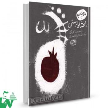 کتاب 365 راه شاد زیستن تالیف مودونا گادینگ ترجمه افسانه شیخ الاسلام