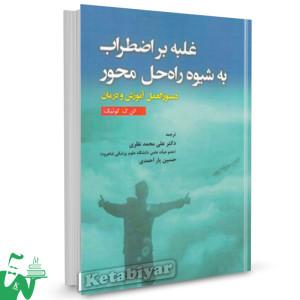 کتاب غلبه بر اضطراب به شیوه راه حل محور تالیف الن ک.کوئیک ترجمه دکتر علی محمد نظری