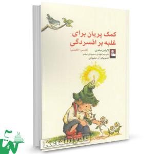 کتاب کمک پریان برای غلبه بر افسردگی (2 زبانه ) تالیف لاینس ماندی