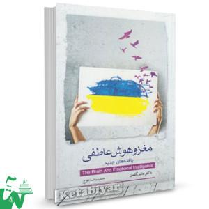 کتاب مغز و هوش عاطفی تالیف دانیل گلمن ترجمه حمیدرضا بلوچ
