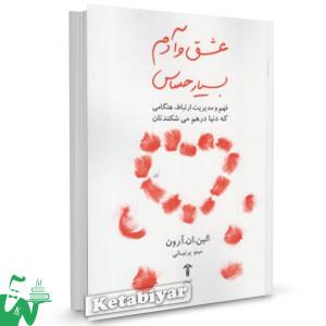 کتاب عشق و آدم بسیار حساس تالیف الین ان آرون ترجمه مینو پرنیانی